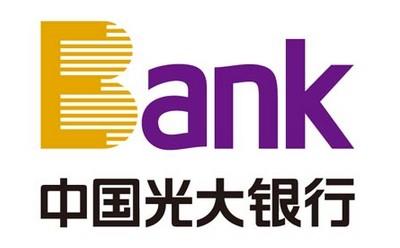 光大银行北京分行贷款