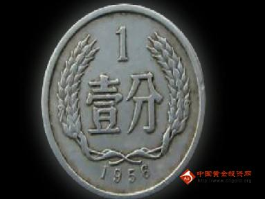 1956年1分硬币