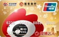 招商银行微博达人信用卡(金)