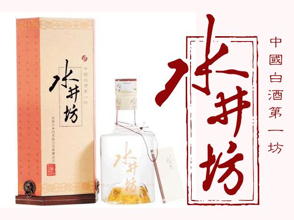 帝亚吉欧全资收购中国白酒品牌水井坊