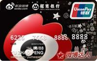 招商银行微博达人信用卡(黑)