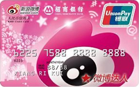 招商银行微博达人信用卡(粉)