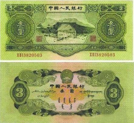 三元人民币每张价值六万