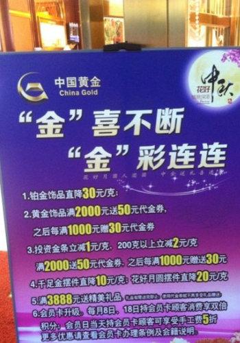 中秋节黄金活动多 中国黄金满2000送50元