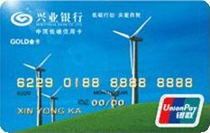 兴业中国低碳卡风车版 (系列卡)