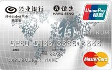 兴业悠系列行卡白金卡(银联+MasterCard)