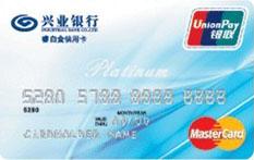 兴业睿白金卡(银联+MasterCard)