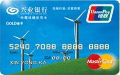 兴业中国低碳卡风车版(银联+MasterCard)