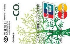 兴业中国低碳金卡绿叶版(银联+MasterCard)