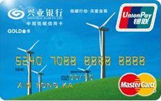 兴业中国低碳金卡风车版金卡(银联+MasterCard)