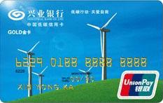 兴业中国低碳金卡风车版金卡
