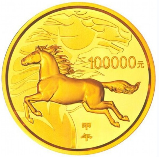 马年纪念币