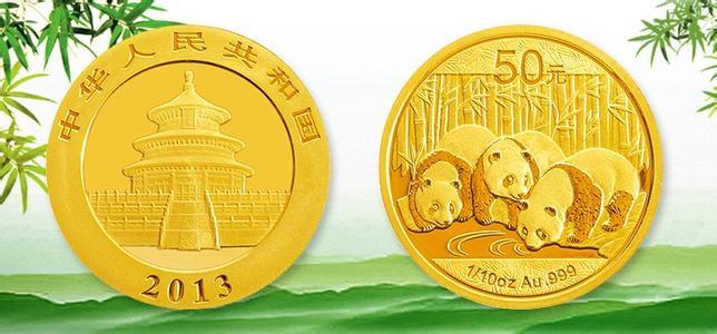 2013年熊猫金币价格
