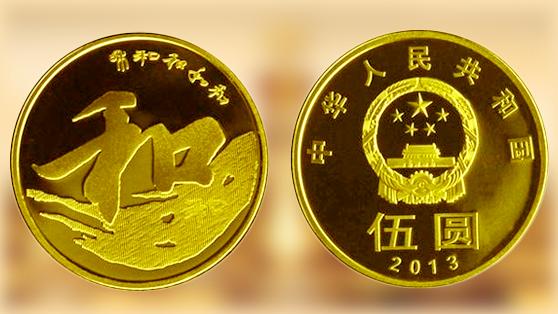 黄铜合金_人民币5元和字纪念币_人民币5元硬币_五元纪念币收藏价格-金投 ...