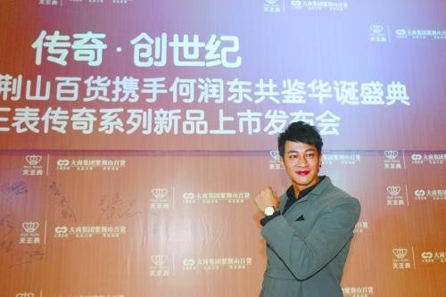 天王表传奇系列上市旗舰店开幕 何润东出席活动