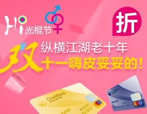 信用卡双十一网购狂欢节_信用卡1111狂欢节_光棍节信用卡刷卡指南