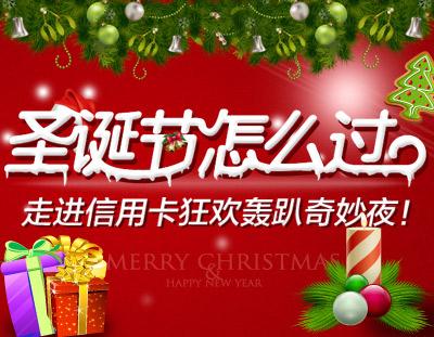信用卡圣诞节狂欢轰趴奇妙夜!