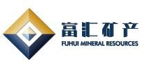 天津市富汇矿产资源经营有限公司