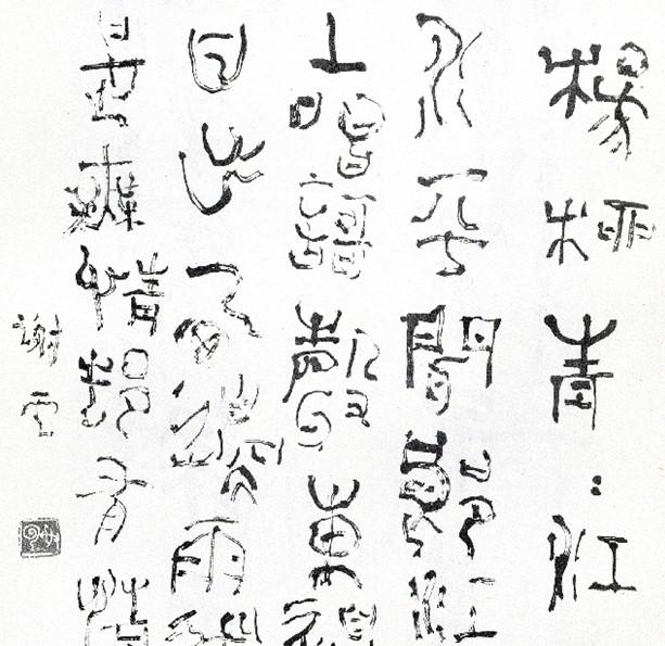 李鹤年篆书书法作品欣赏