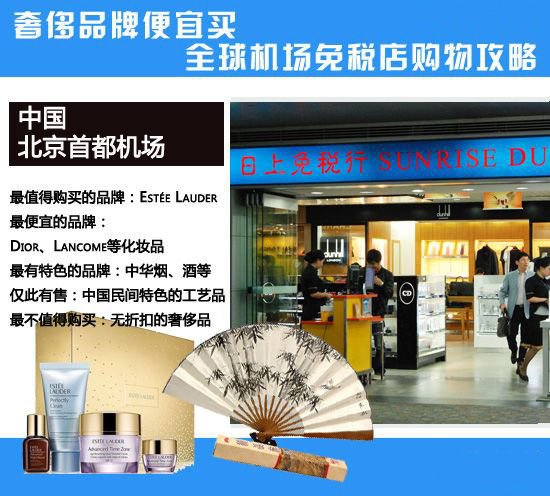 奢侈品品牌便宜买 全球机场免税店购物攻略