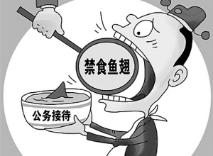 公务接待禁鱼翅 成都海味干货销量降九成
