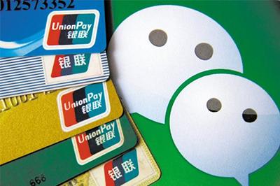 微信绑定银行卡_微信绑定银行卡安全吗_微信怎么绑定银行卡_微信解除银行卡绑定
