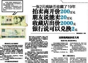 2元错版币收藏19年 拍卖商开价200万