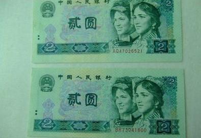 男子收藏残缺2元错版纸币19年 拍卖商开价200万