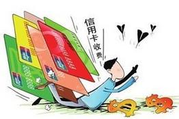 信用卡复利计息