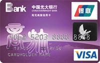 光大阳光商旅卡(银联+VISA)