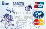 光大阳光伊人钛金国际钛金卡(银联+Mastercard)