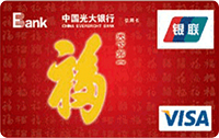 """光大""""福""""信用卡VISA普卡"""
