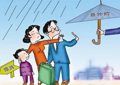 旅游保险有哪些种类?旅游意外险挑选原则
