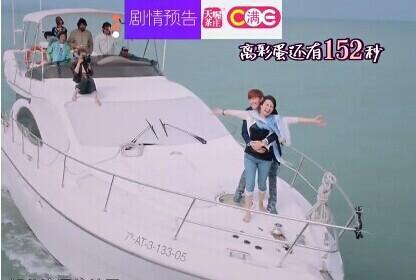 """《花儿与少年》即将收官 游艇上演""""泰坦尼克号""""桥段"""
