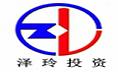 上海泽玲投资有限公司