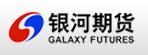 银河期货有限公司