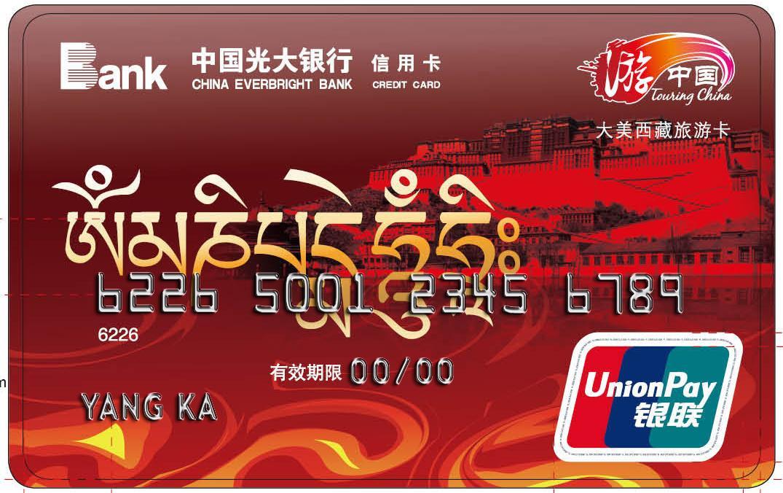 光大大美西藏旅游信用卡