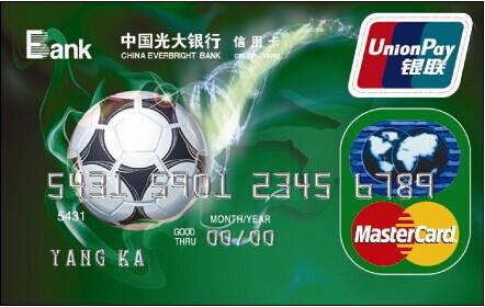 光大足球主题信用卡(系列卡)