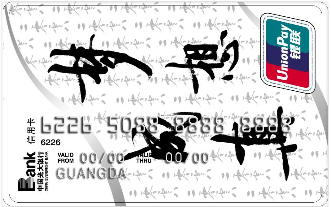 光大梦想成真运动主题信用卡