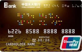 光大盲用无障碍信用卡