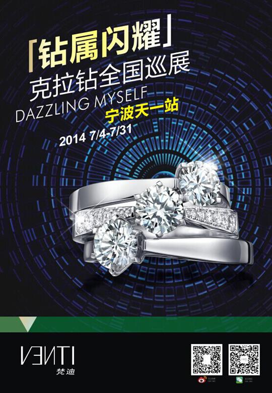 Venti(梵迪)珠宝品牌开启百颗美钻全国珠宝展览