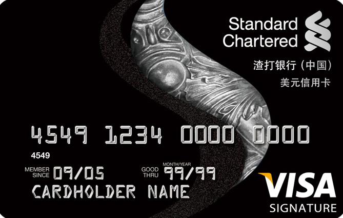 渣打臻程VISA信用卡