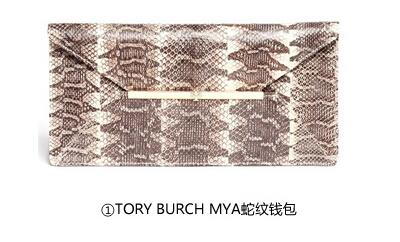 Tory Burch钱包价格是多少?