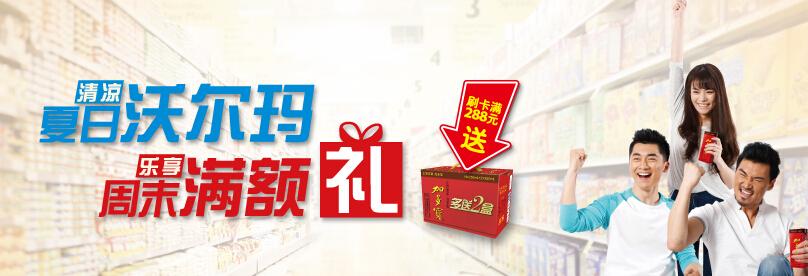 交行沃尔玛联名信用卡2014年周年庆活动
