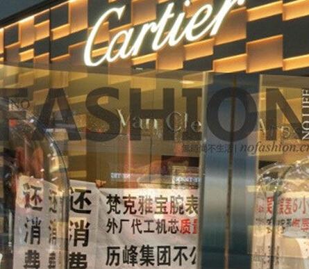 历峰集团旗下奢侈品牌频现质量问题遭抗议