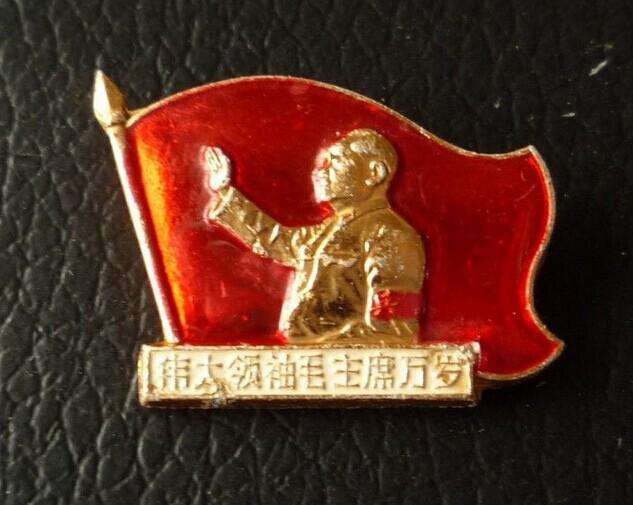 见红卫兵毛主席像章