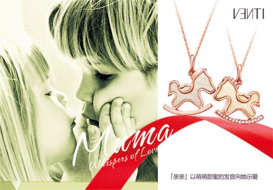 Venti承载萌萌爱意 推出新品「MUMA」系列珠宝