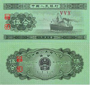 """第二套人民币五分纸币"""" 海辽号""""收藏分析"""