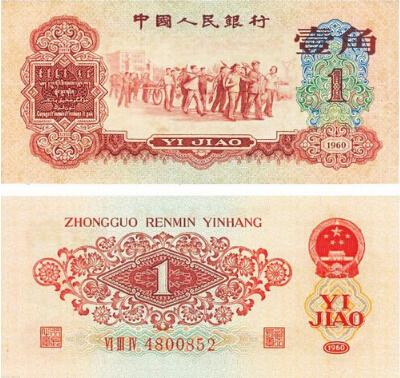 第三套人民币1毛钱值4万 三招搞定纸币真伪辨别