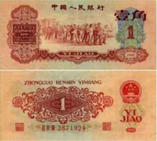 第三套人民币枣红一角收藏投资价值探究